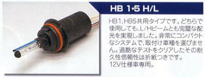 APOLLON アポロン HID HB1・5 HI/LO切替 8000K LIGHT ARROW 12V仕様車専用
