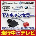 【E-WEST】【品番39960】VW ゴルフ7 (5G) 純正ナビ Discover Pro用 TVキャンセラーAudi A3 純正ナビ Audi connect 対応 MMI用
