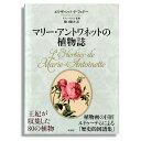 書籍 マリー・アントワネットの植物誌