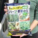 【DM便不可】有機たいひで育てる ハーブ・香草の土 5リットル