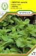 【DM便対応可】ハーブ・西洋野菜の種 「スペアミント」