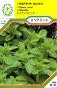 【メール便可】ハーブ・西洋野菜の種 「スペアミント」