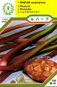 【メール便可】ハーブ・西洋野菜の種 「ルバーブ」