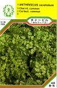 【メール便可】ハーブ・西洋野菜の種 「チャービル(セルフィーユ)」
