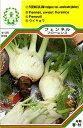 【メール便可】ハーブ・西洋野菜の種 「フェンネル・フローレンス」