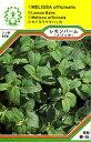 【メール便可】ハーブ・西洋野菜の種 「レモンバーム(メリッサ)」