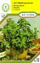 【メール便可】ハーブ・西洋野菜の種 「スイートバジル」
