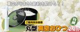 SAVE竹炭 丸型真空おひつ(新型ポンプ付き)SV-3086