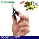 【グリーンベル】鼻毛カッター GT-311