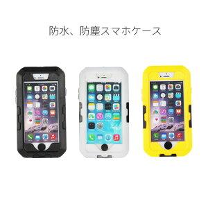 防水ケース おすすめ iPhone6 iPhone6s iPhone 6Plus