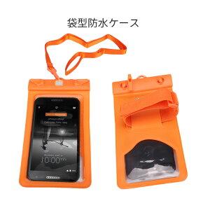 防水ケース おすすめ iPhone7 iPhone7Plus iPhone6s P