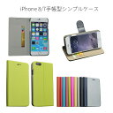 スマホケース 手帳型ケース スマホカバー iPhone8 ケ...