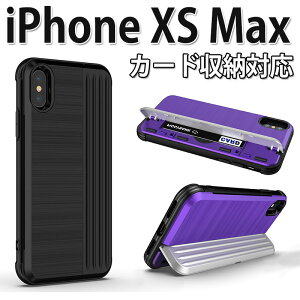 iphone XS MAX ケース ブラック 薄い 耐衝撃 カード収