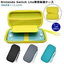 液晶保護フィルム付 Nintendo Switch Liteケース Nintendoキャリングケース Nintendo Switch Liteハードケース 収納バッグ カードケー..