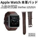 apple watch 1 2 3 4 アップルウォッチ 本革 ベルト バンド applewatch 38mm 42mm 40mm 44mm おしゃれ Apple watch 本革バンド 柔軟 軽..