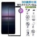 2枚セット Sony Xperia 1 液晶保護フィルム ガ...