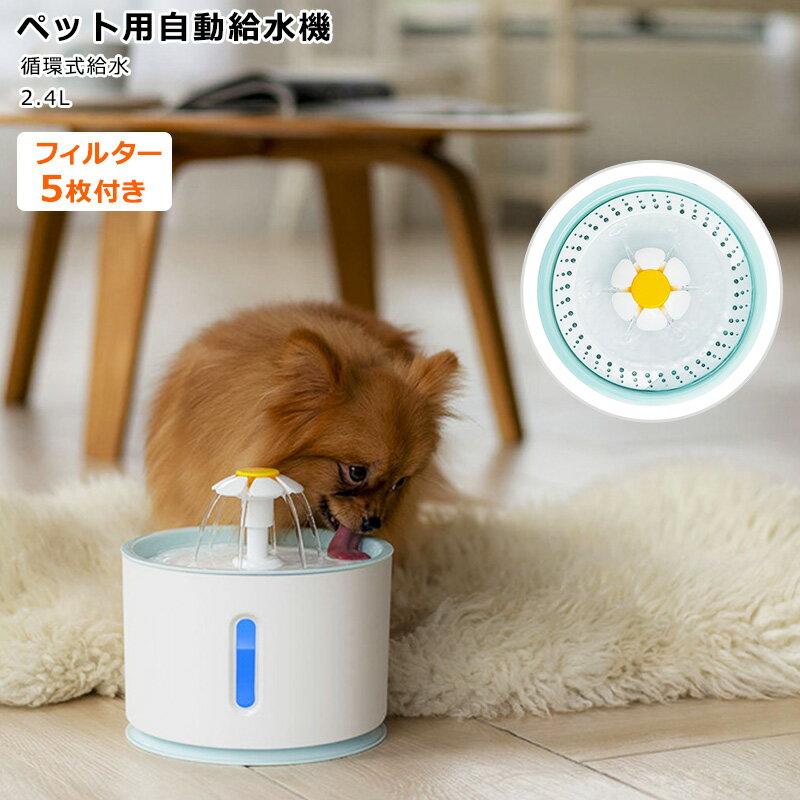 自動給水機循環式給水機自動給水器犬用給水器猫用給水器猫犬兼用犬用品猫用品給水給水器自動ペットグッズペ