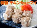 国産の鶏肉、豚肉、玉葱使用、大きさもビッグサイズのしゅうまいです!特製国産チキンシューマイ 30g×15個 【B級グルメ】【gourmetGW】【koshin0501】sa