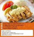 チキン南蛮 120g×4パック 新鮮な国産のムネ肉を使用【唐揚げ】【鳥肉】【鶏肉】【訳あり】【TOKAI20140802】02P21Aug14