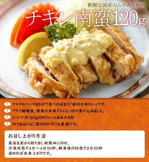 チキン南蛮120g×4パック