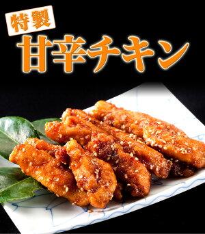 九州産ブランド鶏特製甘辛チキン300g
