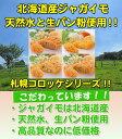 札幌コロッケ選べる3種類!60g×10合計30個 価格 北海