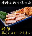 【送料無料】丹精こめて作った特製鶏ももスモークチキン(4パック) じっくり丁寧に仕上げたスモークチキンシリーズ!