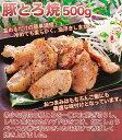 樂天商城 - 豚とろ焼 500g 温めるだけの簡単調理(約4〜5人前)【豚丼】【焼き豚】【豚肉】【訳あり】【湯せん】