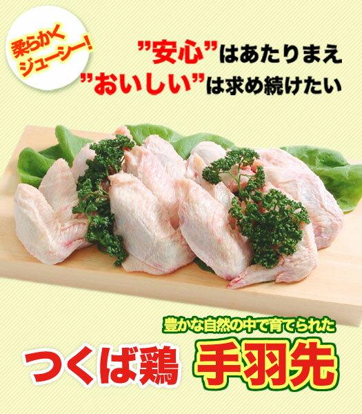 【鶏肉】国産 つくば鶏 手羽先 2kg(2kg1パックでの発送)柔らかくジューシーな味!から揚げ 唐揚げにも最適【鳥肉】【茨城県産】【銘柄鶏肉】