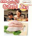 【鶏肉】大山どり むね肉 2kg(1パックでの発送) 【鳥肉】(im)