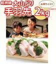 【鶏肉】大山どり 手羽先 2kg(1パックでの発送) 【鳥肉...