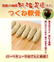 【つくね】阿波尾鶏入り つくね軟骨10本 徳島県のブランド鶏肉を使ったつくね!バーベキュー BBQ おでんに最適【鶏肉】【鳥肉】(11939)