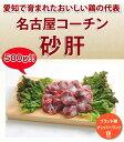 名古屋コーチン 砂肝 (500g)日本三大地鶏として名高いブランド鶏肉!名古屋コーチン!【鶏肉】(11406)【05P03Dec16】【02P03Dec16】