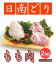 ショッピング引き出し 【鶏肉】日南どり もも肉 2kg(1パックでの発送)(宮崎県産) 【鳥肉】(fn67801)ビタミンEを豊富に含んだオリジナルの飼料を用いた元気チキン。
