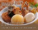 【送料無料】【おでん】鶏屋のおでん7種セット 400g×4パック(大根、卵、こんにゃく、ごぼう巻き、さつま揚げ、ちくわ、昆布)人気のおでん【05P03Dec16】【02P03Dec16】