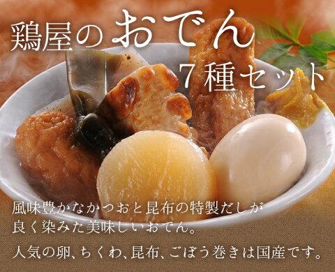 【送料無料】【おでん】鶏屋のおでん7種セット 400g×5パック(大根 卵 こんにゃく ごぼう巻き さつま揚げ ちくわ 昆布)人気のおでん
