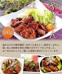やきとん 500g 温めるだけの簡単調理(約4〜5人前)【豚丼】【焼き豚】【豚肉】【訳あり】【湯せん】【05P03Dec16】