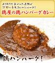 【送料無料】焼き鳥屋が作る鶏ハンバーグカレー お試し 3パックセット!鶏ハンバーグのお惣菜レトルトカ