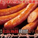 【送料無料】【同梱不可】松阪極豚使用!ピリ辛チョリソーソーセージ 145g(5本)×3パック (NK00000036)