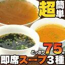 【送料無料】【同梱不可】【ゆうメール出荷】即席スープ3種75...