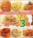 イタリアンパスタ・スパゲティ選べる3種類!温めるだけの簡単調理!業務用 【レンジでチン】【05P03Dec16】