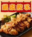 【餃子】鶏皮餃子 (冷凍 1パック約20g×5ヶ)人気の鶏皮と餃子のコラボ!(調理済み)温めるだけの簡単調理!【レンジでチン】