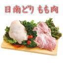 ショッピング引き出し 【送料無料】【鶏肉】日南どり もも肉 4kg(2kg2パックでの発送)(宮崎県産) 【鳥肉】(fn67801)ビタミンEを豊富に含んだオリジナルの飼料を用いた元気チキン。