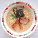 食品 - 具付き 博多風豚骨ラーメンセット 1食(238g)(07735)【05P03Dec16】