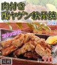 樂天商城 - 肉付き鶏ヤゲン軟骨焼(国産) 500g 【レンジでチン】【鳥肉】