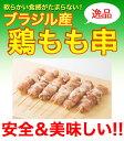 樂天商城 - 焼き鳥 ブラジル産 鶏もも串!40g×50本 2kg ブラジルの鶏もも肉を使った焼き鳥(fn82039)【焼き鳥 焼鳥 やきとり】