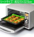 《在庫限り》シリコン製クッキングシート【shiku30cm/オーブン角皿用】東洋アルミエコープロダクツ