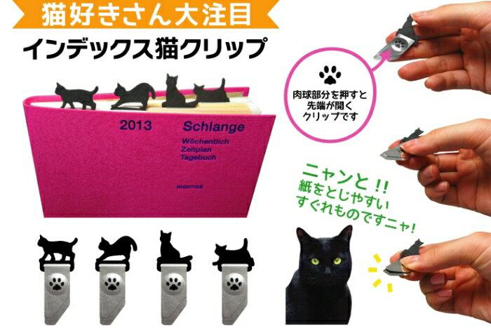 《DM便対応》《ネコポス対応》【インデックス猫クリップ(4個入)】