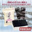 【代引き無料】一番摘み海苔 味海苔4袋セット【楽ギフ_包装】【楽ギフ_のし宛書】※商品発送は11月25日からです。