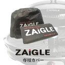 送料無料【ZAIGLE】ザイグル赤外線サークルロースター 「専用カバー」 ※ザイグル本体は付きません